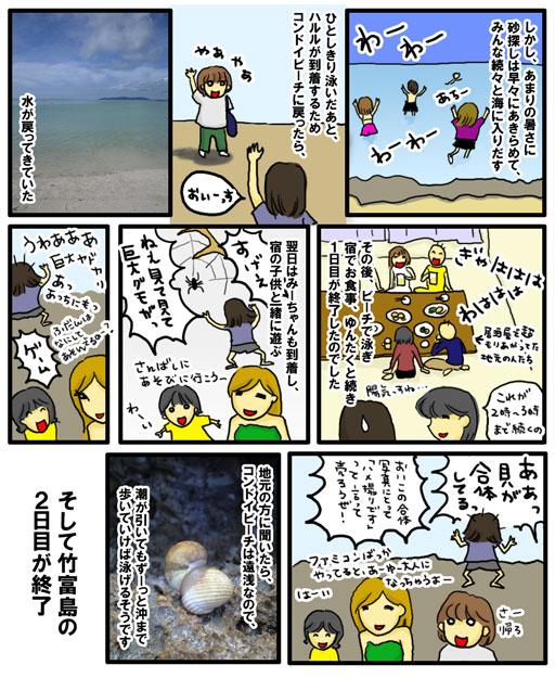 竹富・波照間島3