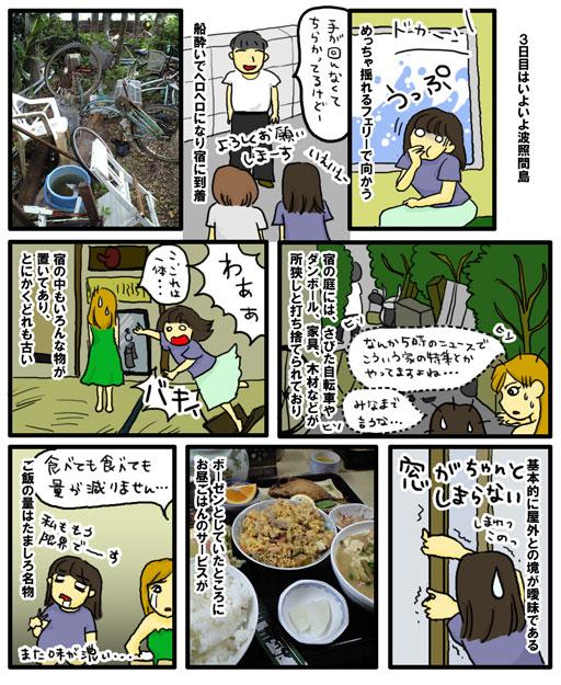 竹富・波照間島4