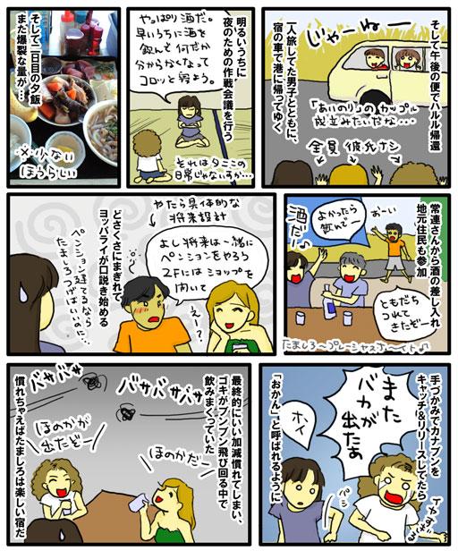 竹富・波照間島8