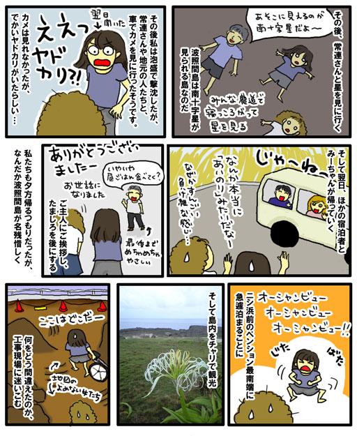 竹富・波照間島9