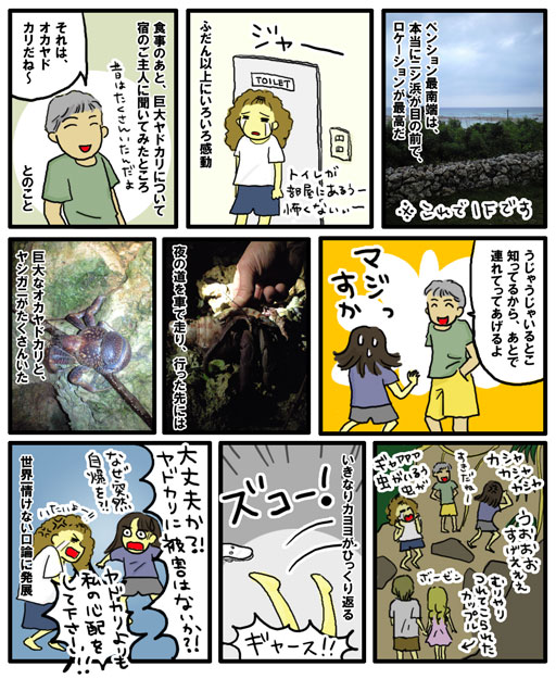 竹富・波照間島10