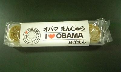 オバマ饅頭