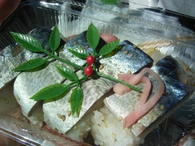 田舎寿司(さば)