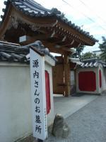 平賀源内の墓所