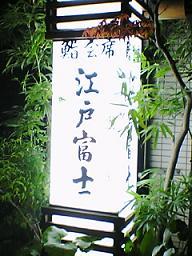 江戸富士さん
