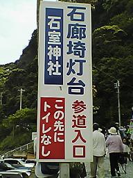 石廊崎入り口