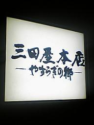 三田屋本店