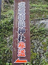 御嶽神社参道入り口
