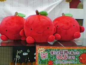 信州りんごちゃん