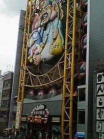 ドンキホーテ(えびすタワー)