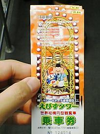 えびすタワー乗車券