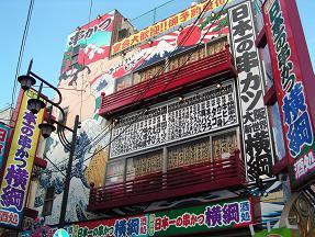 日本一の串かつ「横綱」