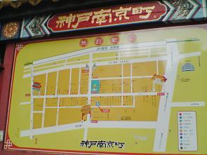 南京町マップ