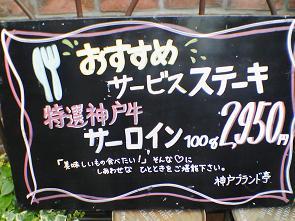 おすすめサービスステーキ