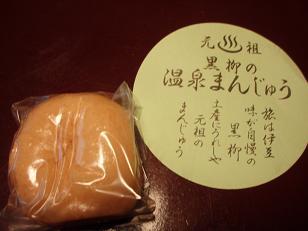 黒柳の温泉饅頭