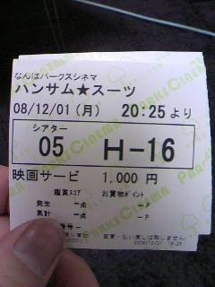 20081202144904