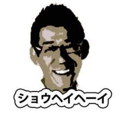 shouheihei.jpg
