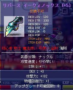 武器mAX