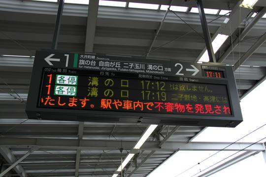 20090718_oimachi-01.jpg