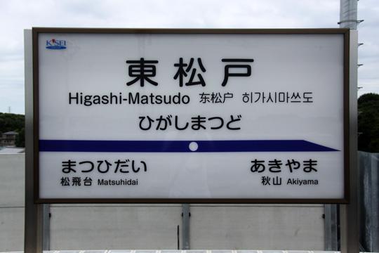 20090720_higashi_matsudo-03.jpg