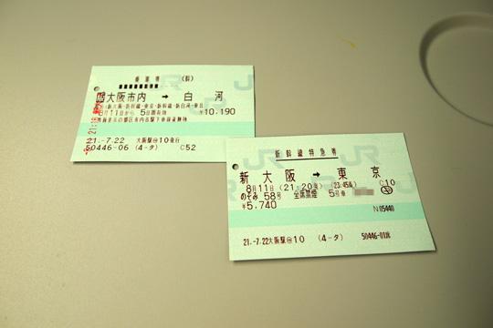 20090811_nozomi58-01.jpg
