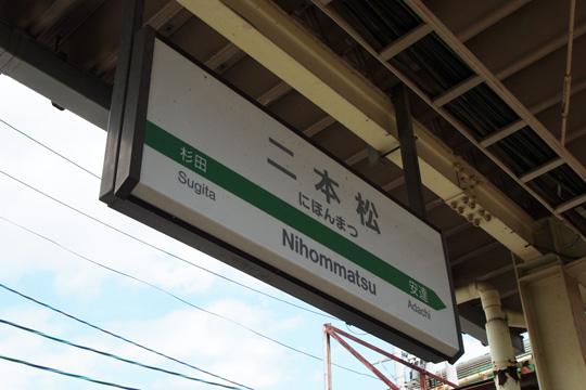 20090812_nihommatsu-01.jpg