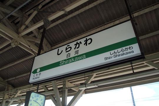 20090812_shirakawa-01.jpg