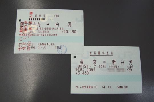 20090812_yamabiko205-01.jpg