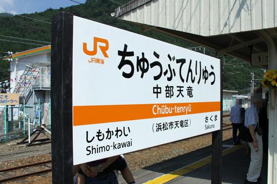 20090829_chubu_tenryu-01.jpg