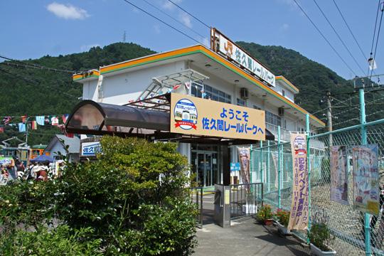 20090829_sakuma_rail_park-02.jpg