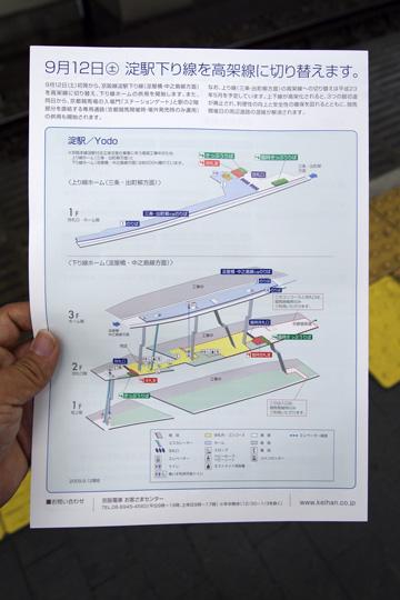 20090913_keihan-01.jpg