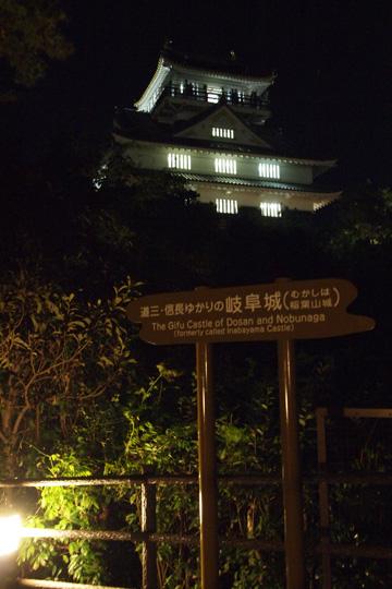 20090919_gifu_castle-01.jpg