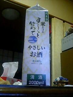 2リットル日本酒