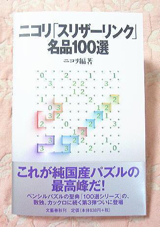 20080129surizaringbook.jpg