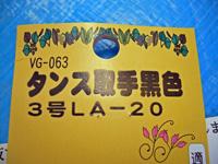 遊山箱10