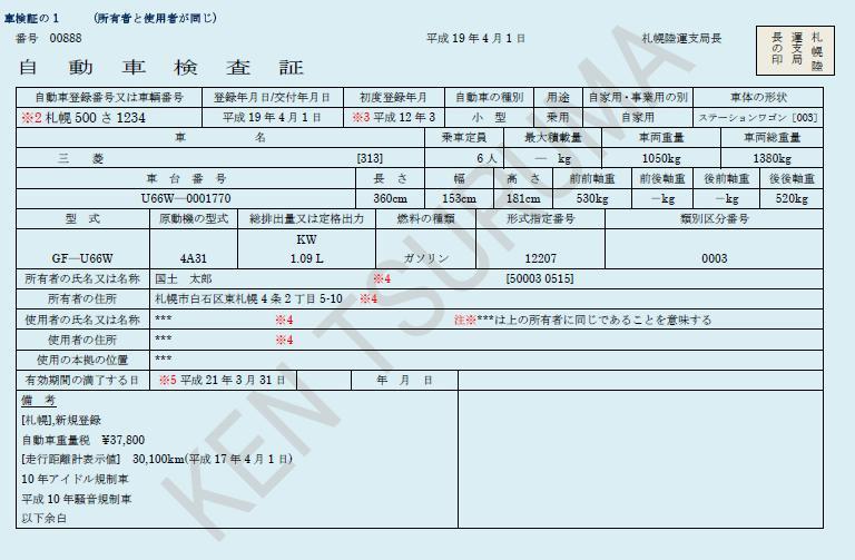 自転車の 原動機付自転車 廃車 費用 : 札幌自動車登録事務センター ...