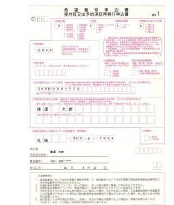 希望番号申込書(非抽選)