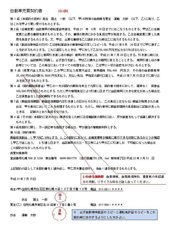 札幌自動車登録事務センター・自動車仲介センター(北海道行政書士会会員)