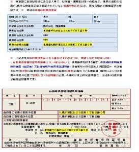※ 東京都に本店所在地にある法人等で、所有者・使用者が同一の場合で、使用の本拠の位置(札幌市に商業登記簿上登記されていない営業所等がある)が、異なる場合の車庫証明の申請方法