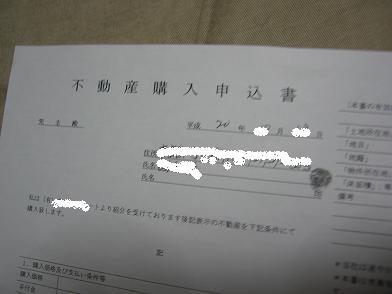 申し込み書2
