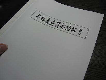 契約書表紙