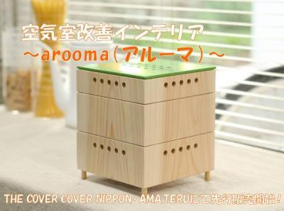 arooma-top_convert_20090719202154.jpg