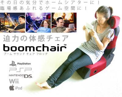 boomchair-frg_convert_20090321003159.jpg
