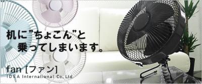 fan-main_convert_20090624015013.jpg