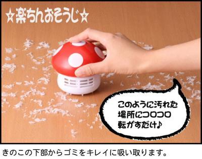 osoujikinoko10_convert_20090328223948.jpg