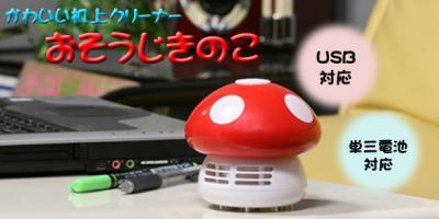 osoujikinoko1_convert_20090328223430.jpg