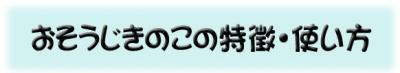 osoujikinoko2_convert_20090328223618.jpg