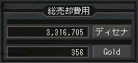 売り上げ0512