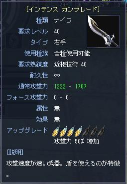 アプグレ0512