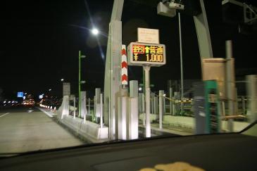 ETC 休日割引1000円
